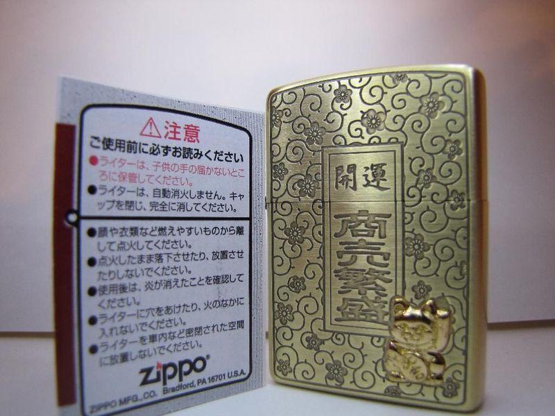 ZippoNeko5