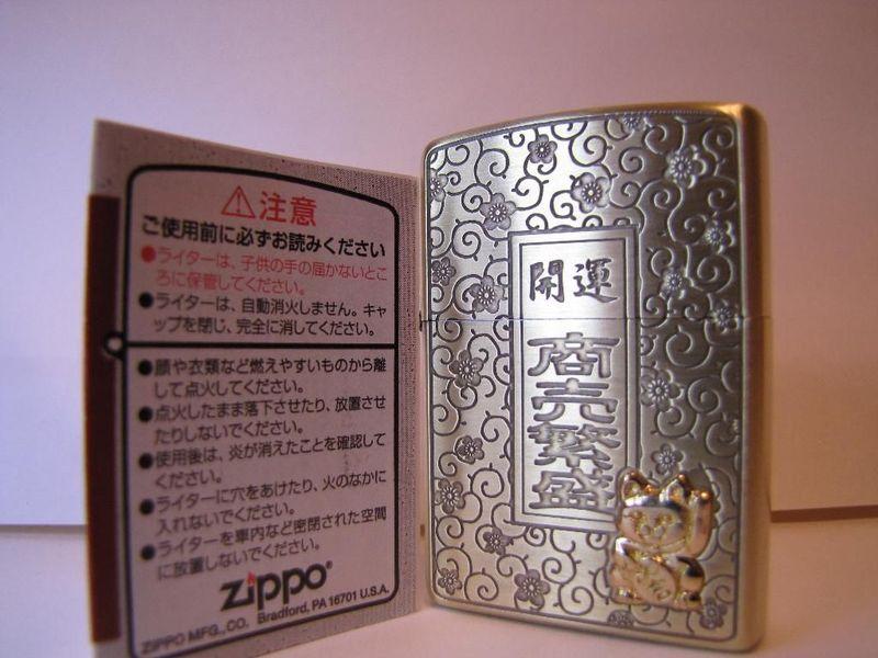 ZippoNeko2